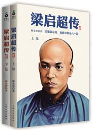 读懂梁启超读懂近代中国
